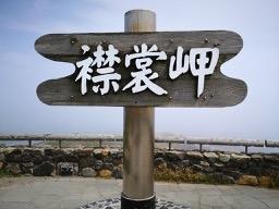20190805-erimo-nakasatsunai-obihiro-5