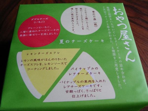 20100707_oyatsuyasan1