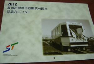 20111129_tikatetsu_2