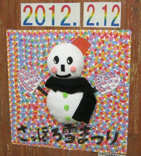 20120212_yukimatsuri3