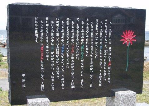 20120215nakaharajyunnichi_poem