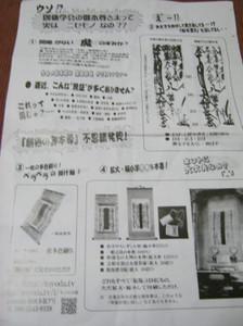 20120728_nitiren00