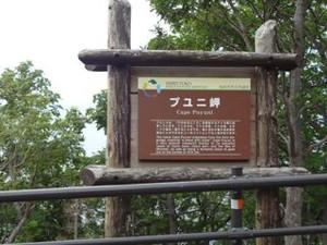 20140806_shiretokopm09