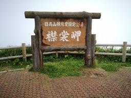 20190805-erimo-nakasatsunai-obihiro-12