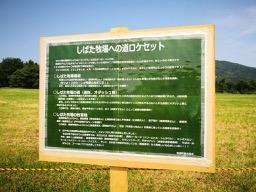 20190806-tokachi-8