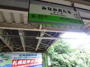 20140815_railway_trip01